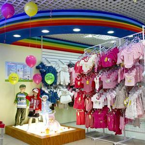 Детские магазины Воротынца