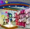 Детские магазины в Воротынце
